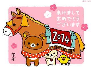 image-20140101午前001032.png